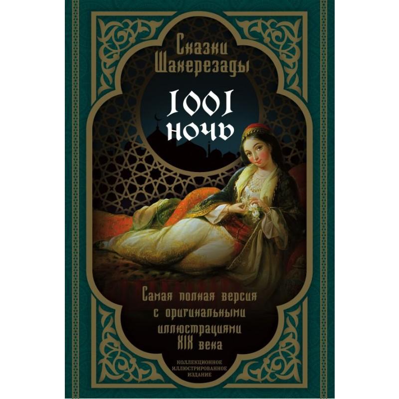Сказки Шахерезады. 1001 ночь. Самая полная версия с оригинальными иллюстрациями XIX века