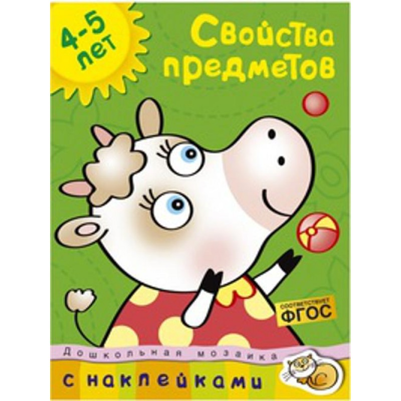Кн.накл(Махаон) ДошкМозаика Свойства предметов 4-5 лет Уч.пос.