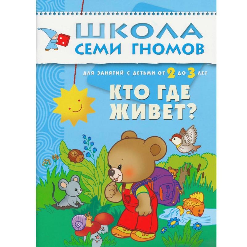 ШколаСемиГномов Развитие и обуч.детей от 2 до 3 лет Кто где живет?