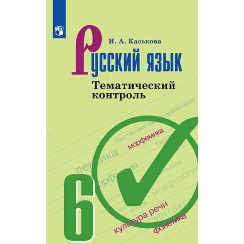 ФГОС Каськова И.А. Тематический контроль по Русскому языку 6кл (к учеб. Ладыженской Т.А.), (Просвещение, 2020), Обл, c.112
