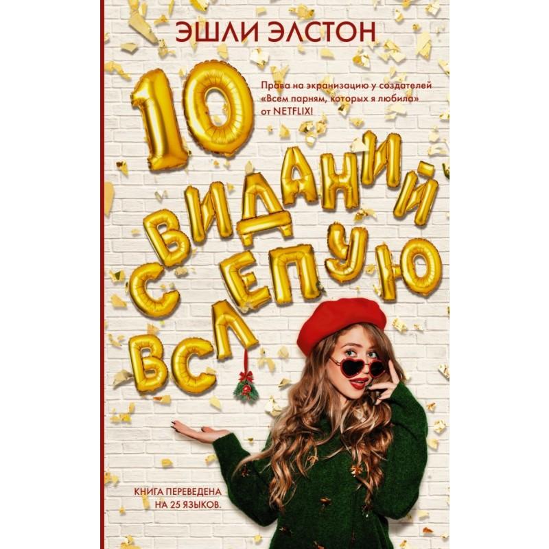 10 свиданий вслепую