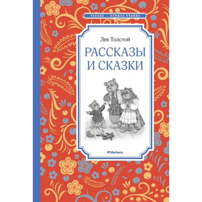 Рассказы и сказки Толстой