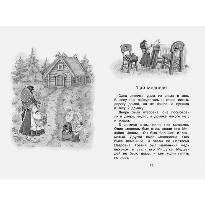 Рассказы и сказки Толстой (фото 3)