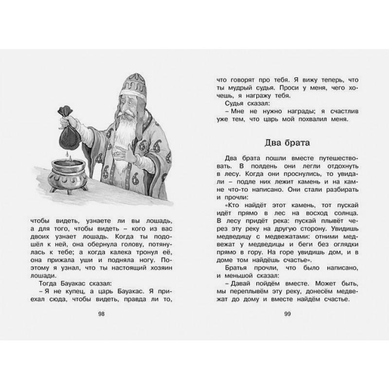 Рассказы и сказки Толстой (фото 5)