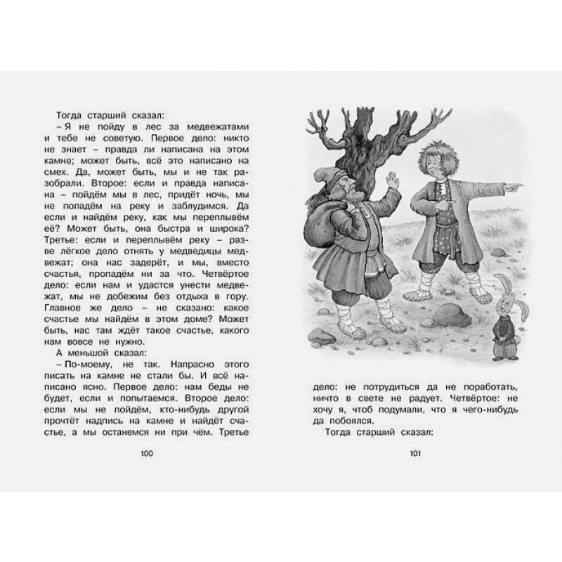 Рассказы и сказки Толстой (фото 6)