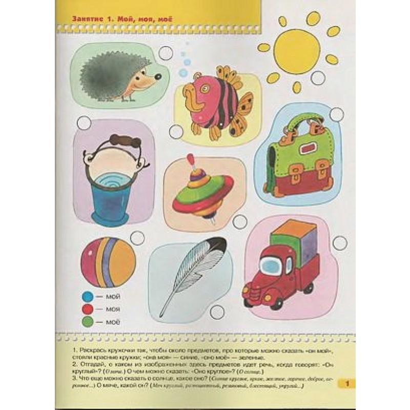 ШколаСемиГномов Развитие и обуч.детей от 4 до 5 лет Развитие речи Книга с игрой и наклейками (Денисова Д.) (фото 2)