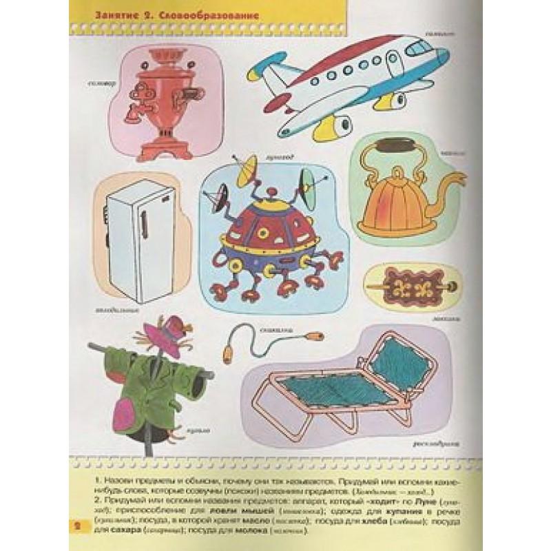 ШколаСемиГномов Развитие и обуч.детей от 4 до 5 лет Развитие речи Книга с игрой и наклейками (Денисова Д.) (фото 3)