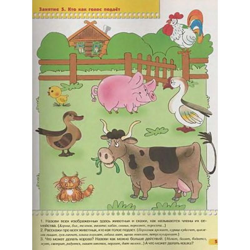ШколаСемиГномов Развитие и обуч.детей от 4 до 5 лет Развитие речи Книга с игрой и наклейками (Денисова Д.) (фото 6)