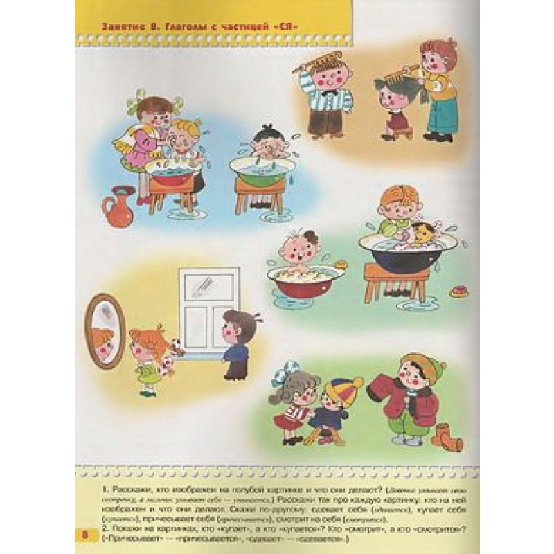 ШколаСемиГномов Развитие и обуч.детей от 4 до 5 лет Развитие речи Книга с игрой и наклейками (Денисова Д.) (фото 8)