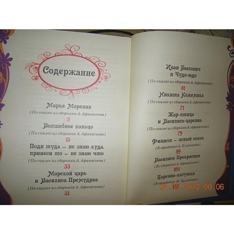 Русские волшебные сказки (ВЛС) (фото 2)