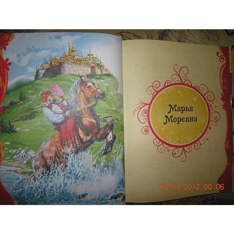 Русские волшебные сказки (ВЛС) (фото 3)