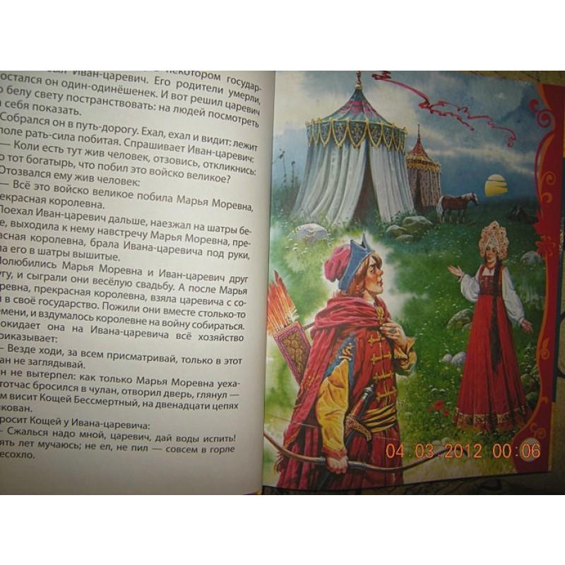 Русские волшебные сказки (ВЛС) (фото 4)