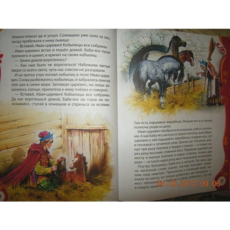 Русские волшебные сказки (ВЛС) (фото 5)