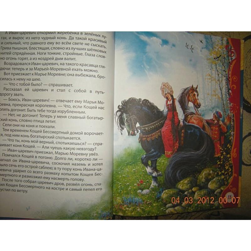 Русские волшебные сказки (ВЛС) (фото 6)