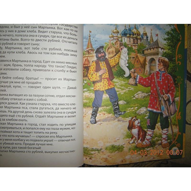 Русские волшебные сказки (ВЛС) (фото 7)