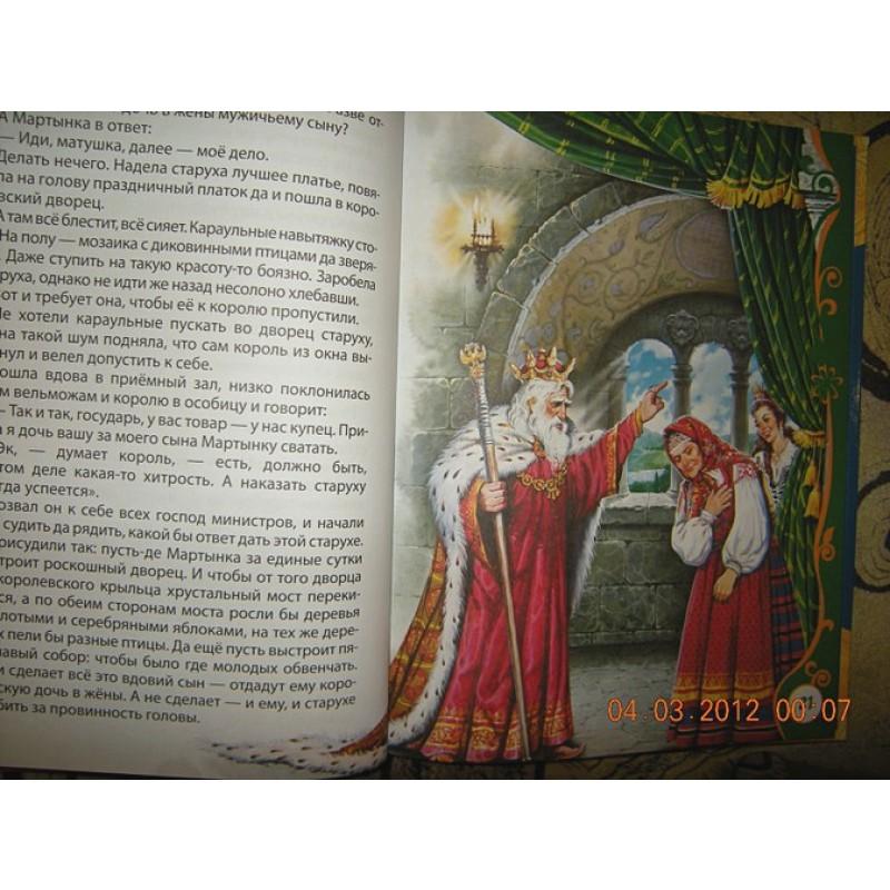 Русские волшебные сказки (ВЛС) (фото 8)
