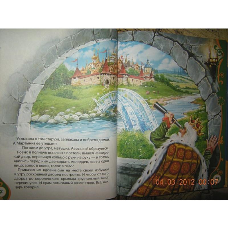 Русские волшебные сказки (ВЛС) (фото 9)