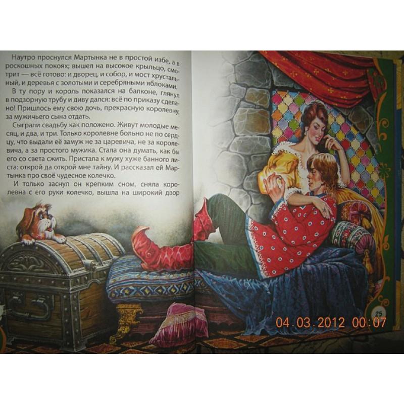 Русские волшебные сказки (ВЛС) (фото 10)