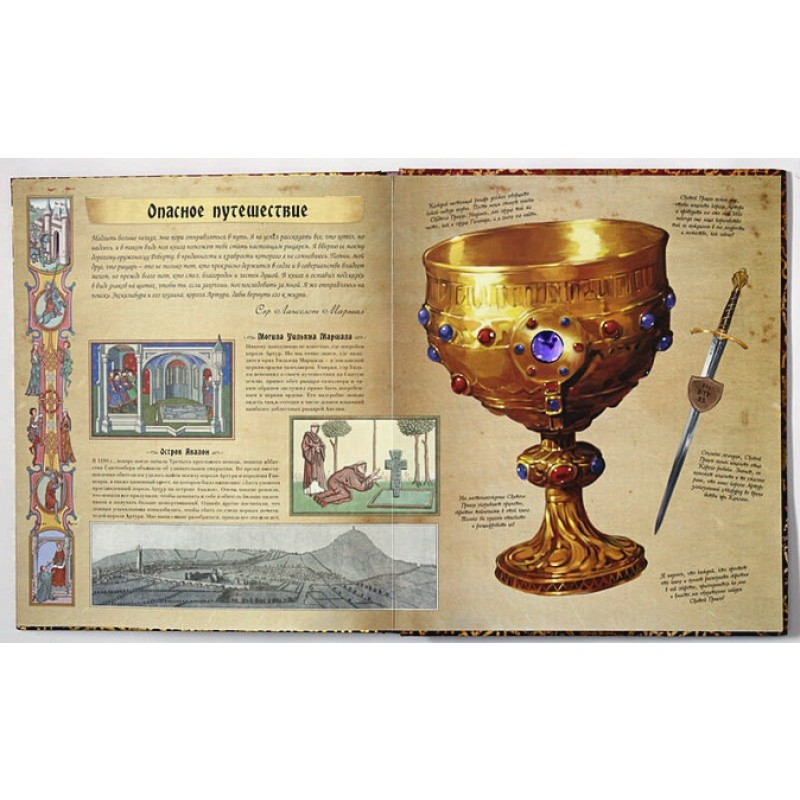 РЫЦАРИведение. Правдивое сказание о прославленных рыцарях (фото 7)