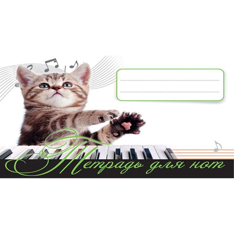 Тетрадь для нот «Котенок - музыкант», 16 листов