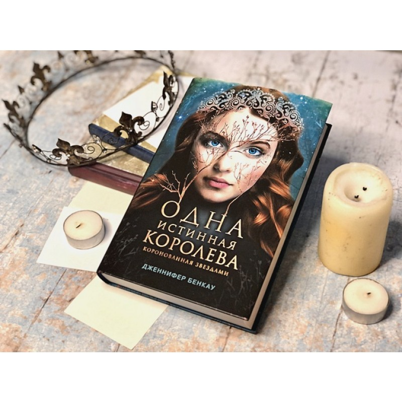 Одна истинная королева. Книга 1 (фото 2)