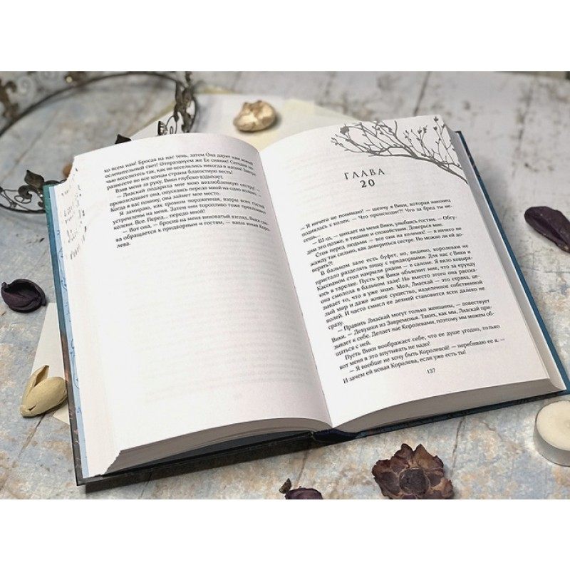 Одна истинная королева. Книга 1 (фото 5)