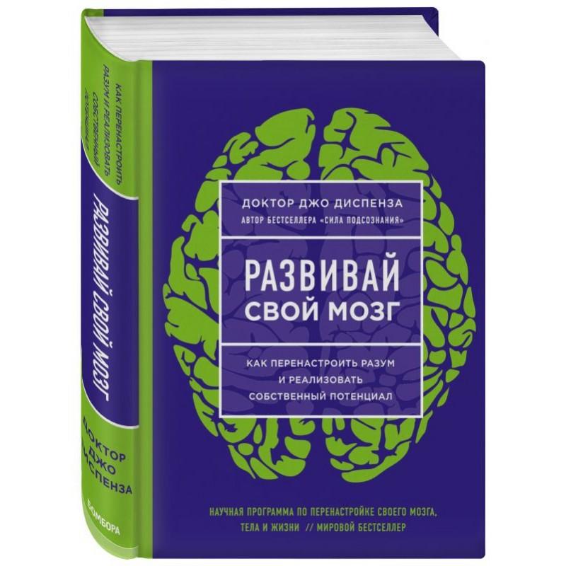 Развивай свой мозг. Как перенастроить разум и реализовать собственный потенциал (ЯРКАЯ ОБЛОЖКА)