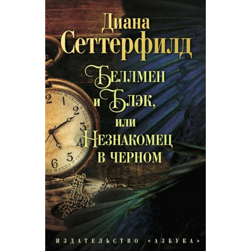 Беллмен и Блэк, или Незнакомец в черном (мягк/обл.)