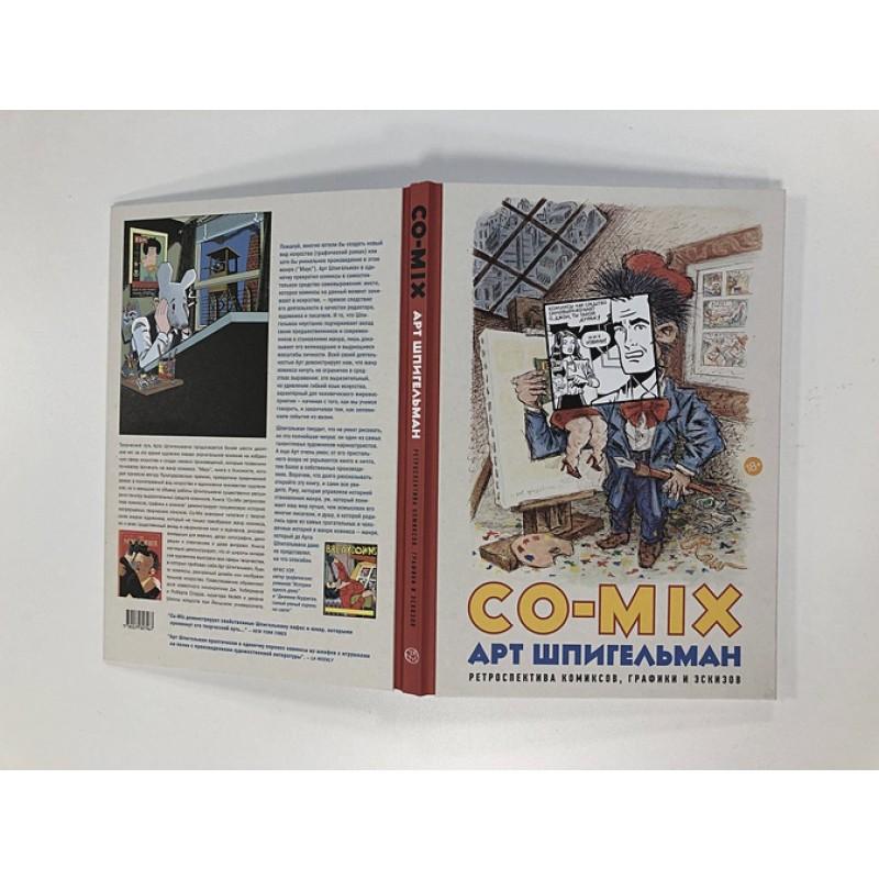CO-MIX (фото 9)