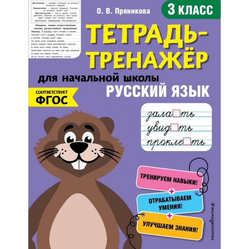Русский язык. 3-й класс
