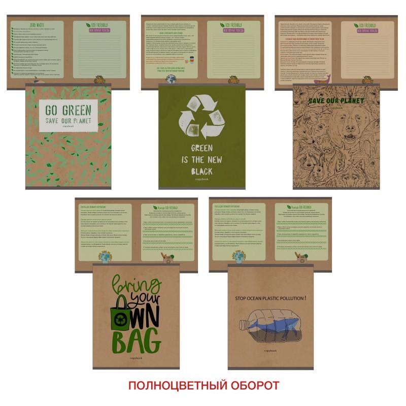 Тетрадь общая в клетку Eco-friendly, А5, 48 листов