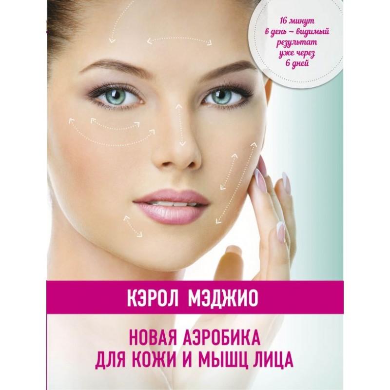 Новая аэробика для кожи и мышц лица (нов.оф.)