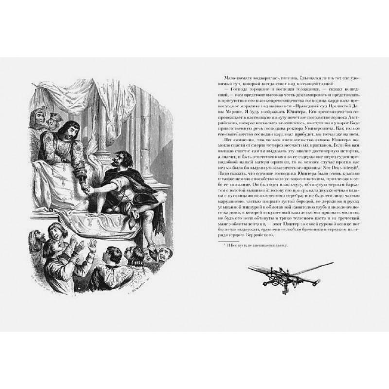 Собор Парижской Богоматери (иллюстр. франц. художников XIX в. и рис. С. Гудечека) (фото 3)