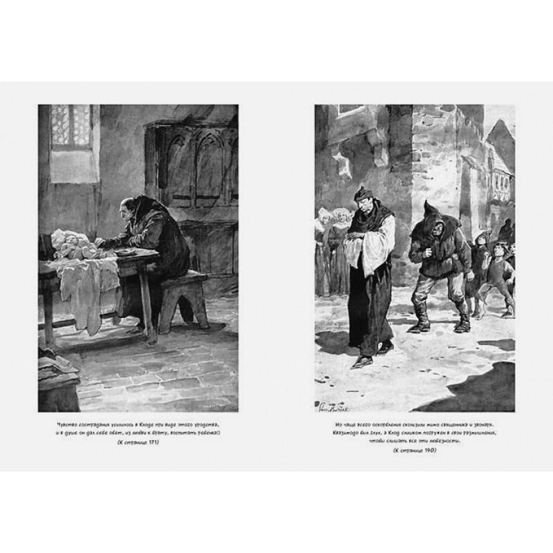 Собор Парижской Богоматери (иллюстр. франц. художников XIX в. и рис. С. Гудечека) (фото 6)