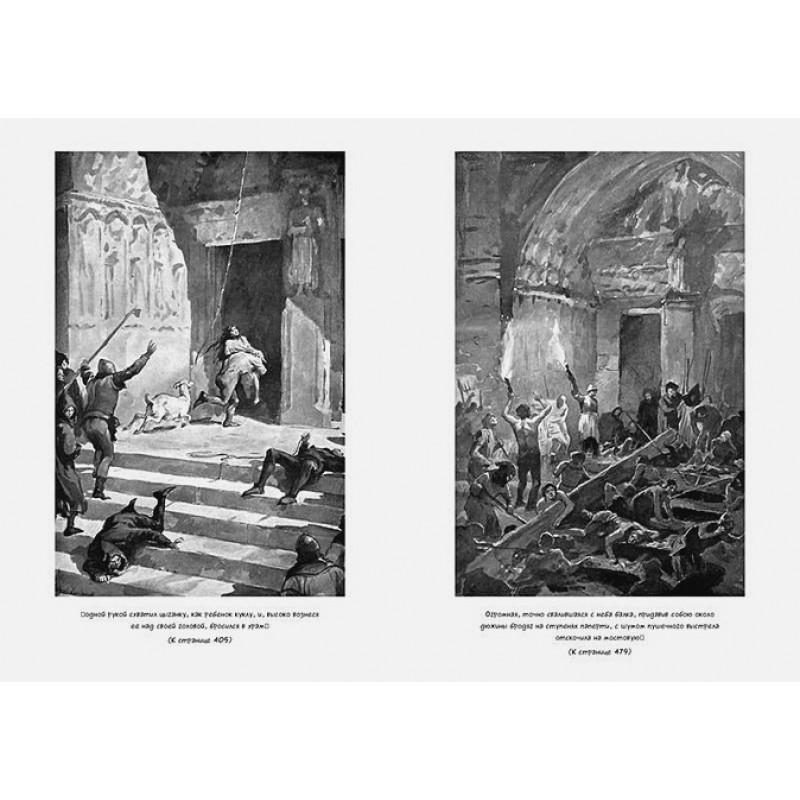 Собор Парижской Богоматери (иллюстр. франц. художников XIX в. и рис. С. Гудечека) (фото 8)