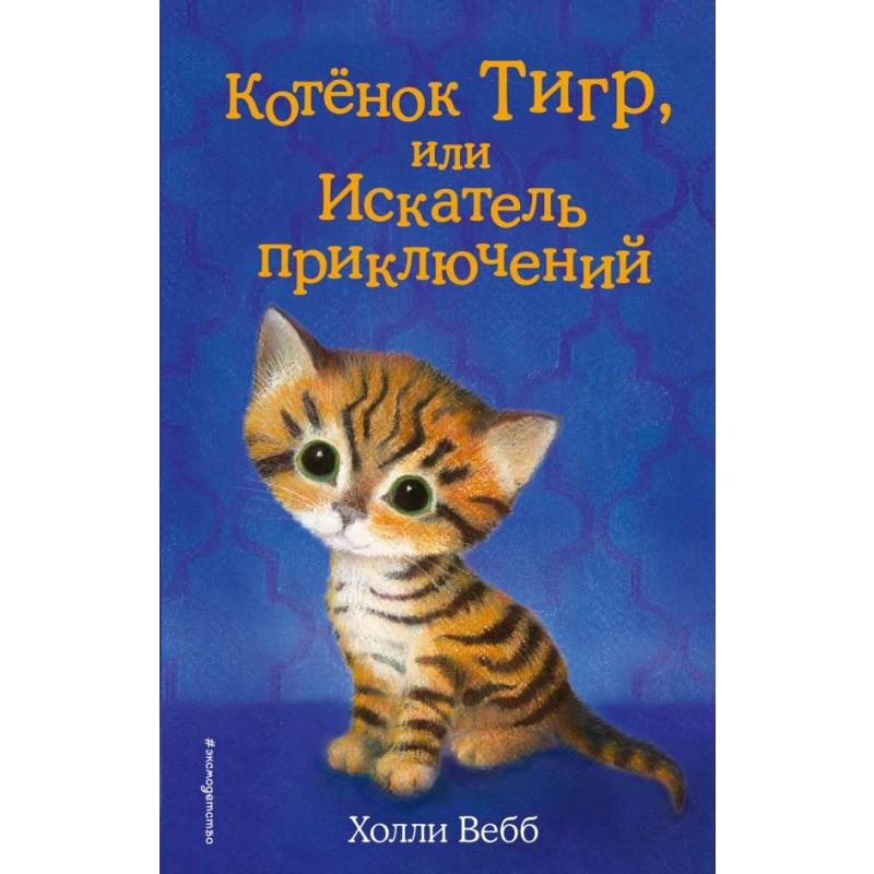 Котёнок Тигр, или Искатель приключений (выпуск 35)