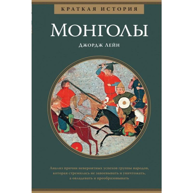 Монголы. Краткая история