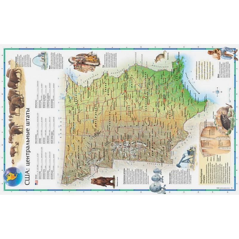Иллюстрированный атлас мира (ред.Бологова В.,Красновская О.,Фролова Т.) (фото 5)