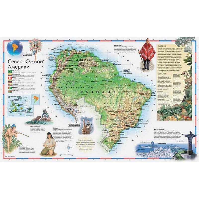 Иллюстрированный атлас мира (ред.Бологова В.,Красновская О.,Фролова Т.) (фото 7)