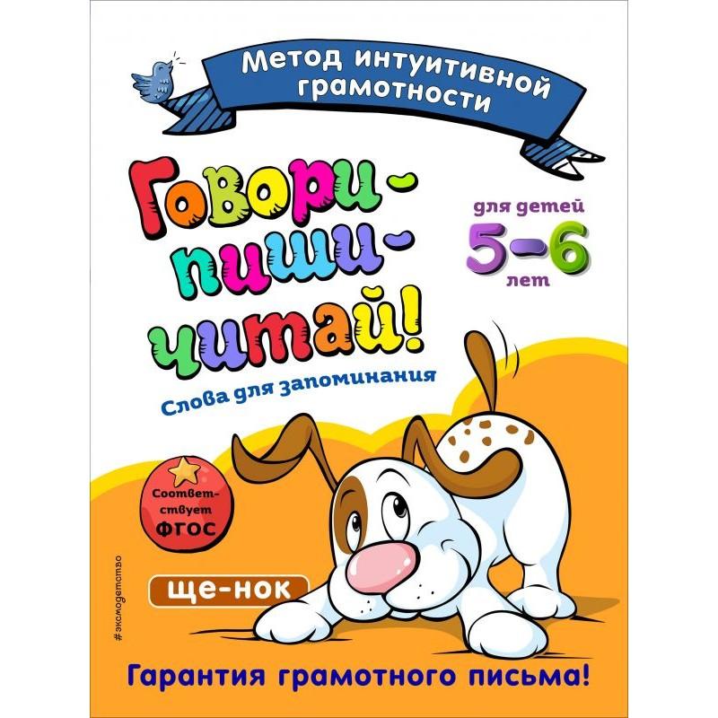 Говори-пиши-читай! Слова для запоминания: для детей 5-6 лет