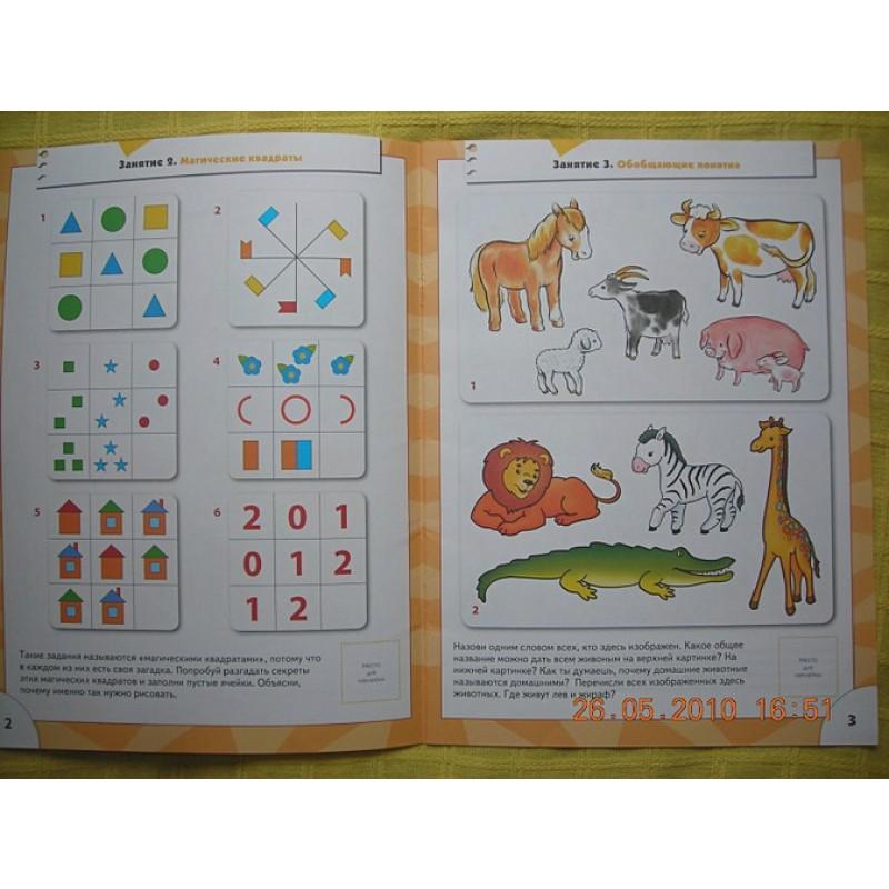 ШколаСемиГномов 4-5 лет Логика,мышление Книга с игрой и наклейками (фото 3)