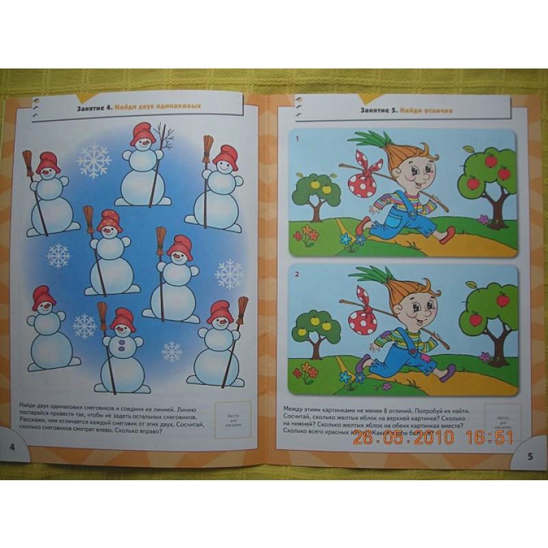 ШколаСемиГномов 4-5 лет Логика,мышление Книга с игрой и наклейками (фото 4)