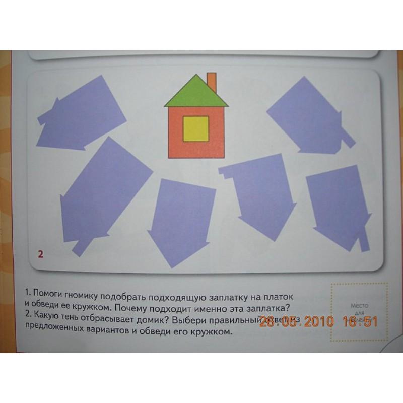 ШколаСемиГномов 4-5 лет Логика,мышление Книга с игрой и наклейками (фото 5)