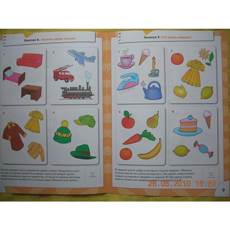 ШколаСемиГномов 4-5 лет Логика,мышление Книга с игрой и наклейками (фото 6)