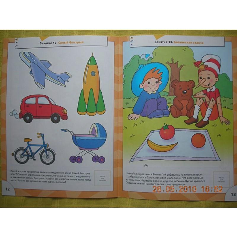 ШколаСемиГномов 4-5 лет Логика,мышление Книга с игрой и наклейками (фото 7)