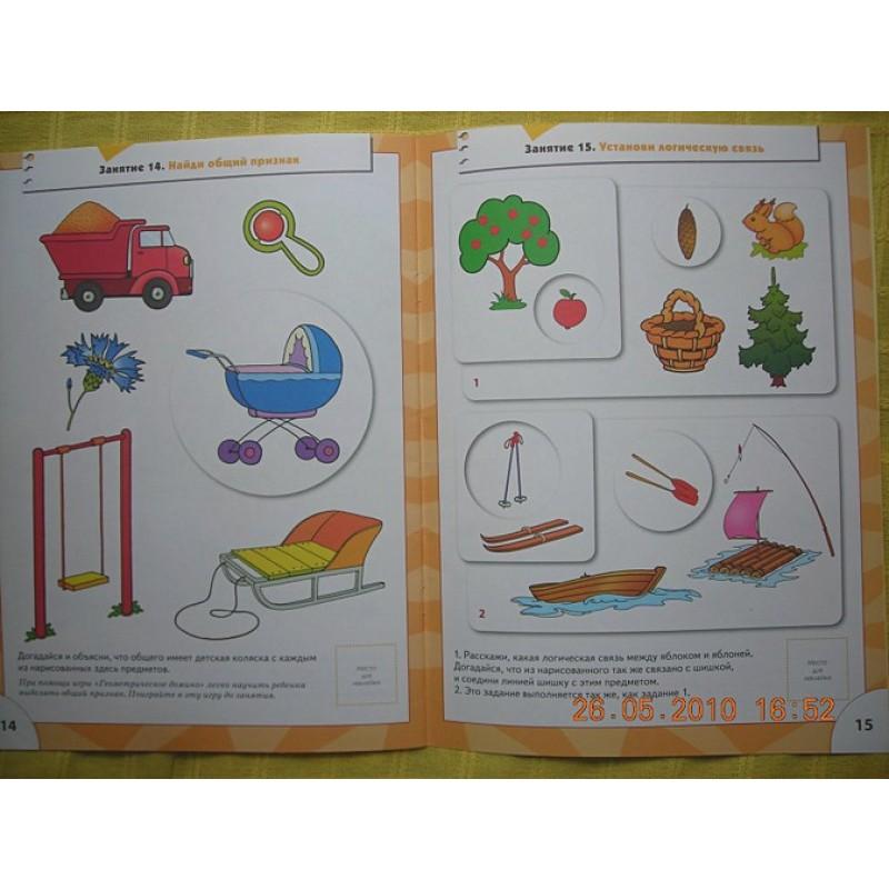 ШколаСемиГномов 4-5 лет Логика,мышление Книга с игрой и наклейками (фото 8)