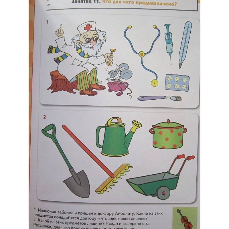 ШколаСемиГномов 4-5 лет Логика,мышление Книга с игрой и наклейками (фото 10)