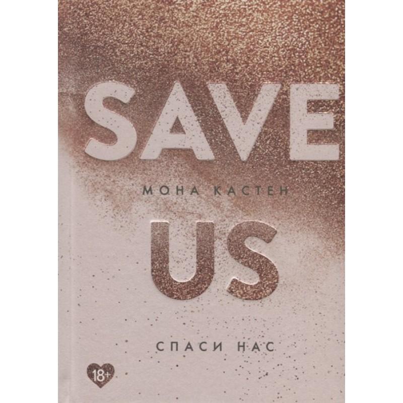 Спаси нас. Книга 3