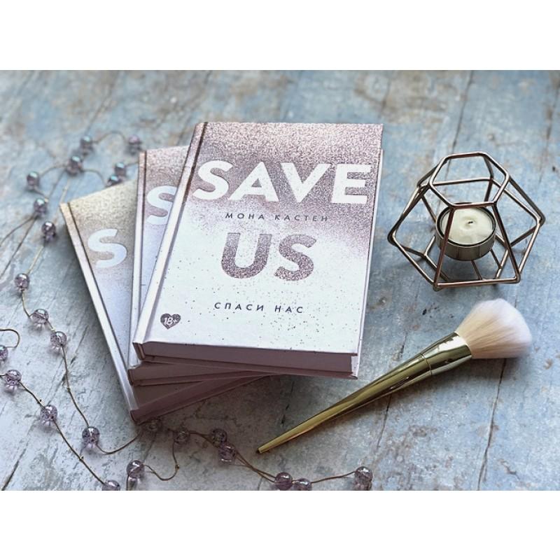 Спаси нас. Книга 3 (фото 2)