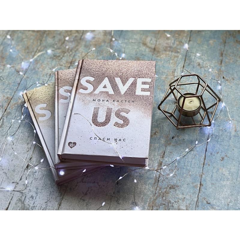 Спаси нас. Книга 3 (фото 3)